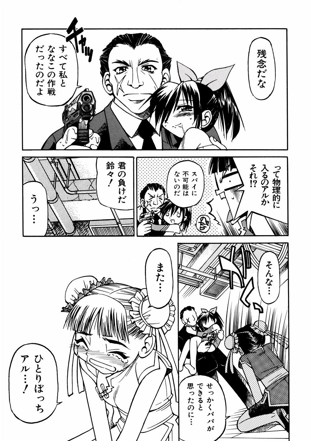 00 Nanako - Agent Nanako 79