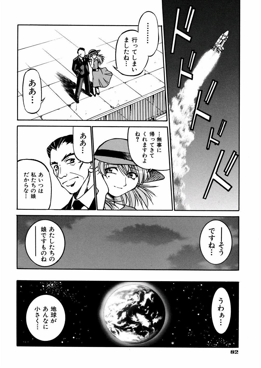 00 Nanako - Agent Nanako 84