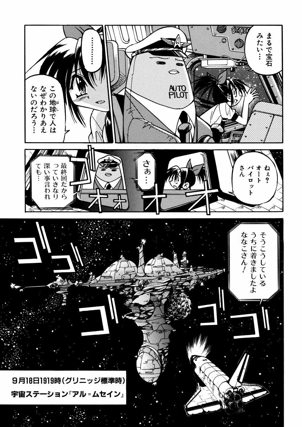 00 Nanako - Agent Nanako 85