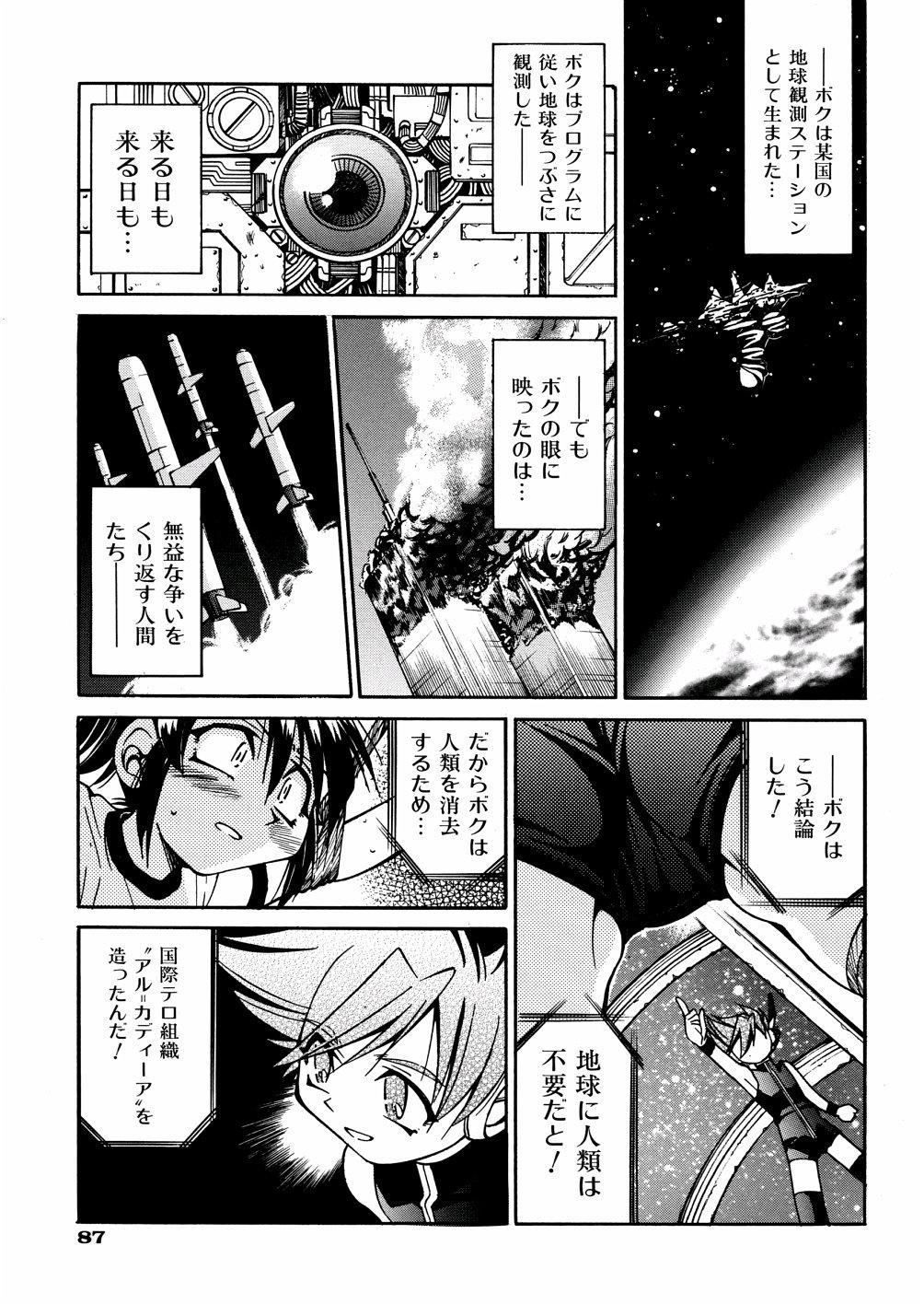 00 Nanako - Agent Nanako 89