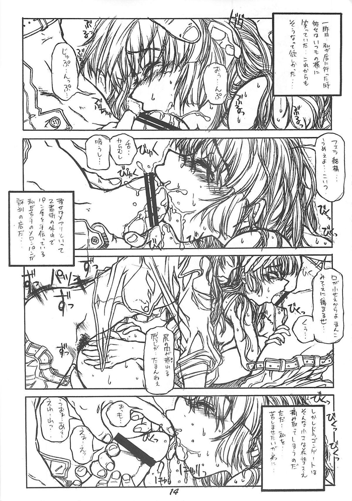 [Virgin Virus (Matsumi Jun)] Fukakutei Youso to Jinrui Kyuushi gaku no Mechanism ni kansuru Suitei Ronri (Kari) EPISODE MARY [5th Edition] 12