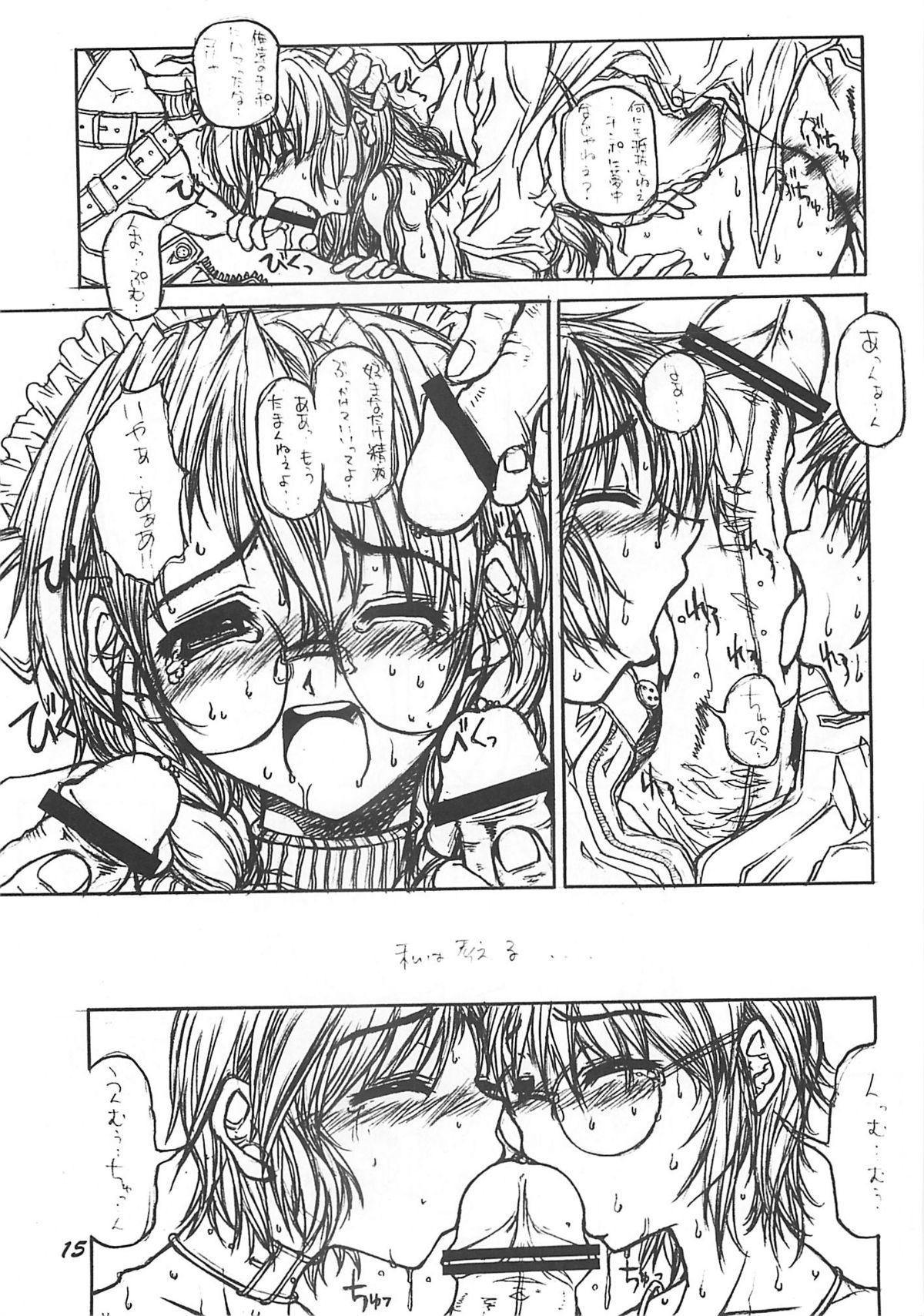 [Virgin Virus (Matsumi Jun)] Fukakutei Youso to Jinrui Kyuushi gaku no Mechanism ni kansuru Suitei Ronri (Kari) EPISODE MARY [5th Edition] 13