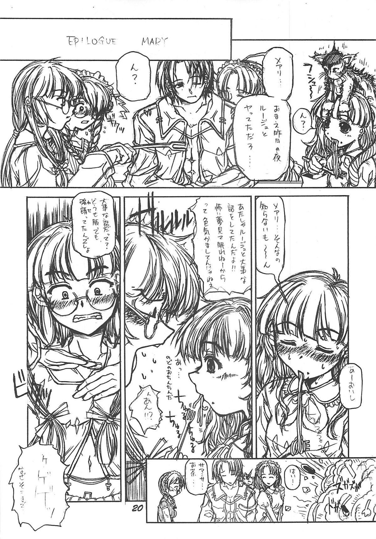[Virgin Virus (Matsumi Jun)] Fukakutei Youso to Jinrui Kyuushi gaku no Mechanism ni kansuru Suitei Ronri (Kari) EPISODE MARY [5th Edition] 18