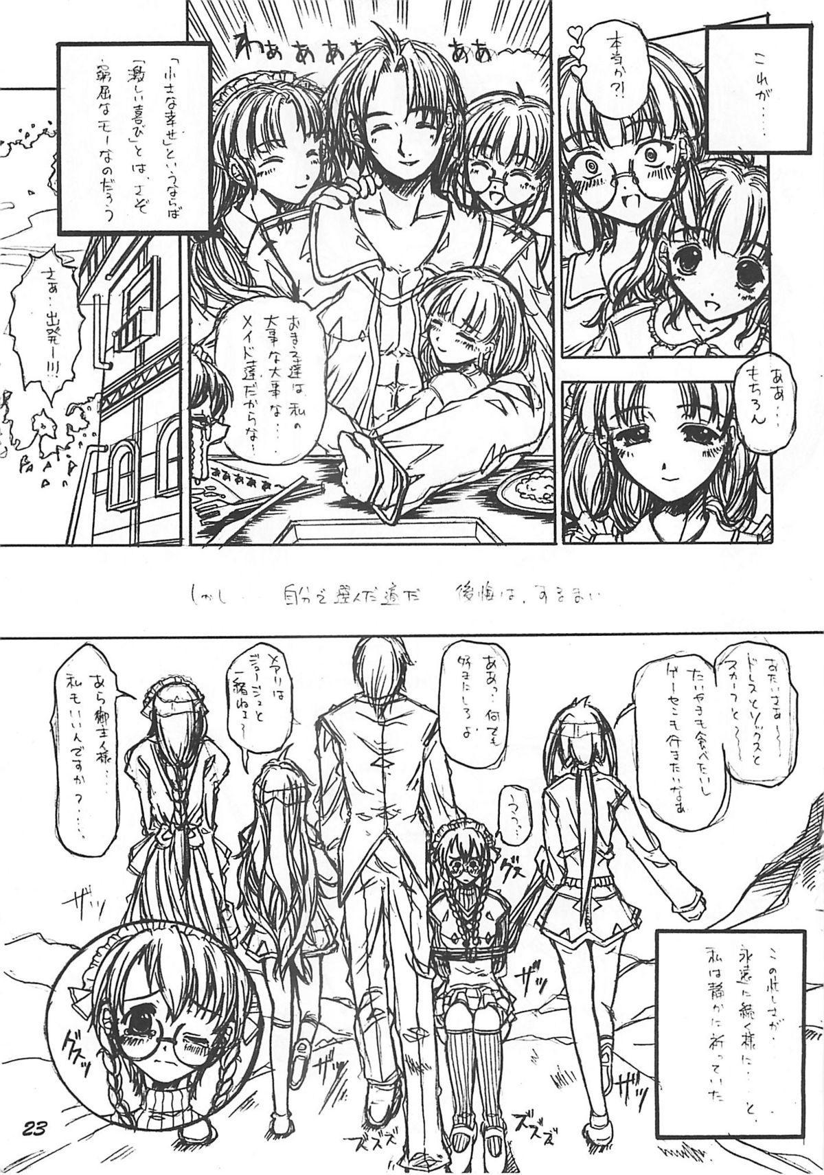 [Virgin Virus (Matsumi Jun)] Fukakutei Youso to Jinrui Kyuushi gaku no Mechanism ni kansuru Suitei Ronri (Kari) EPISODE MARY [5th Edition] 21