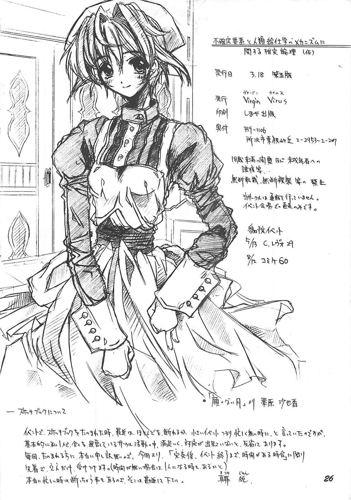 [Virgin Virus (Matsumi Jun)] Fukakutei Youso to Jinrui Kyuushi gaku no Mechanism ni kansuru Suitei Ronri (Kari) EPISODE MARY [5th Edition] 24