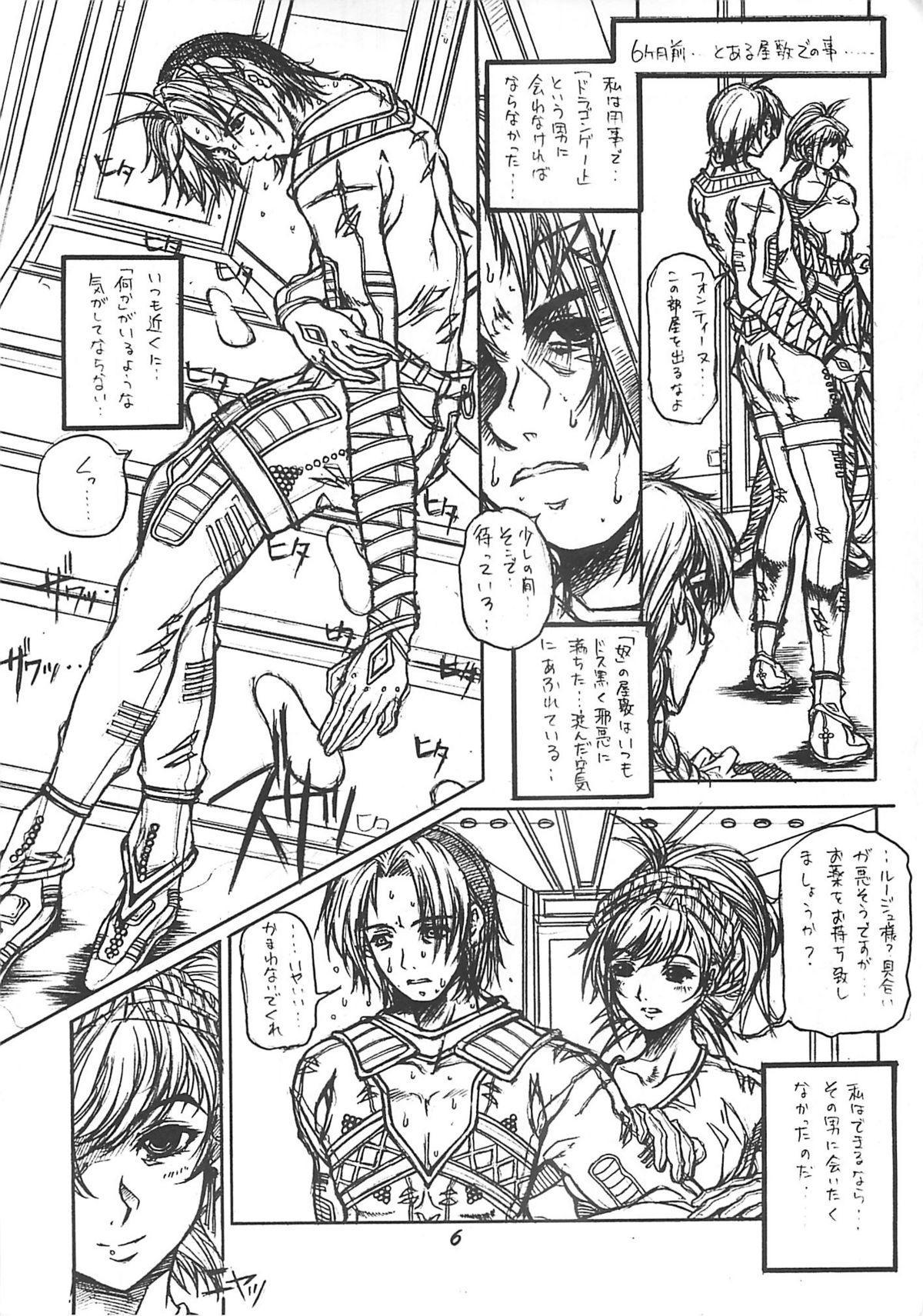 [Virgin Virus (Matsumi Jun)] Fukakutei Youso to Jinrui Kyuushi gaku no Mechanism ni kansuru Suitei Ronri (Kari) EPISODE MARY [5th Edition] 4
