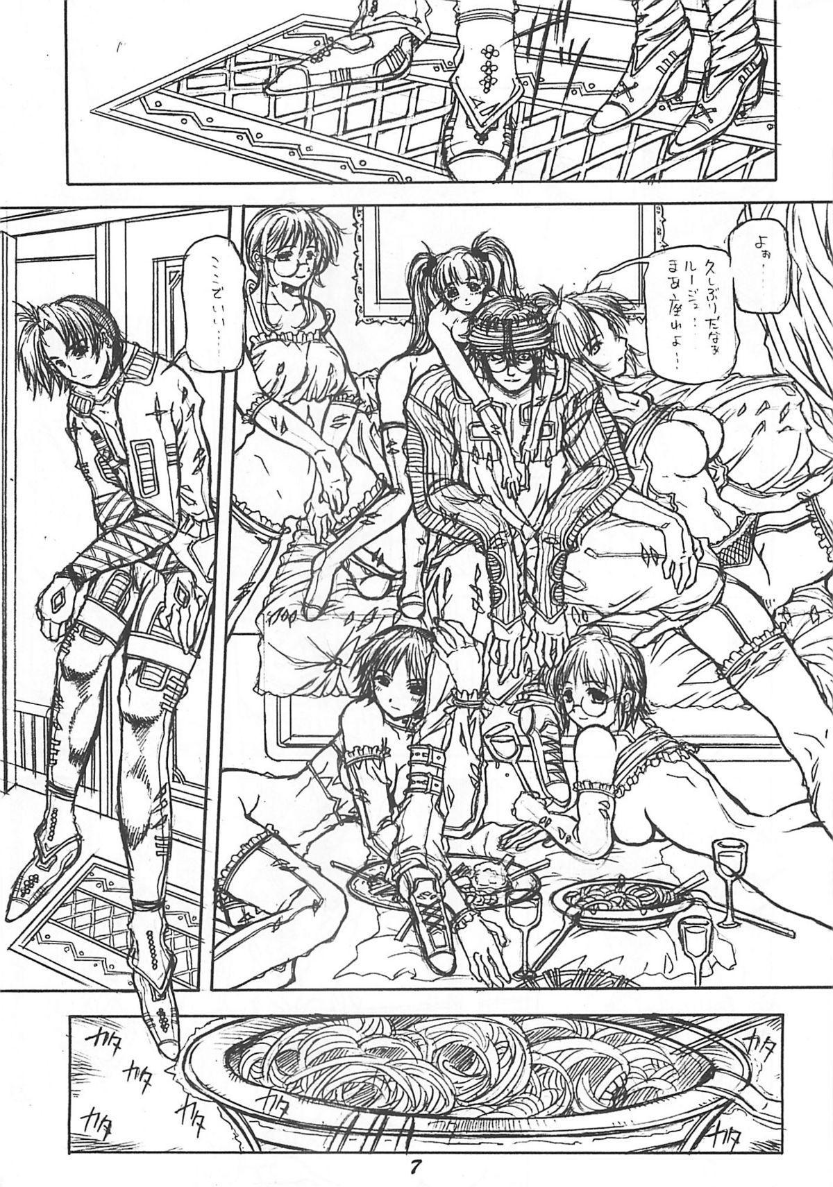 [Virgin Virus (Matsumi Jun)] Fukakutei Youso to Jinrui Kyuushi gaku no Mechanism ni kansuru Suitei Ronri (Kari) EPISODE MARY [5th Edition] 5