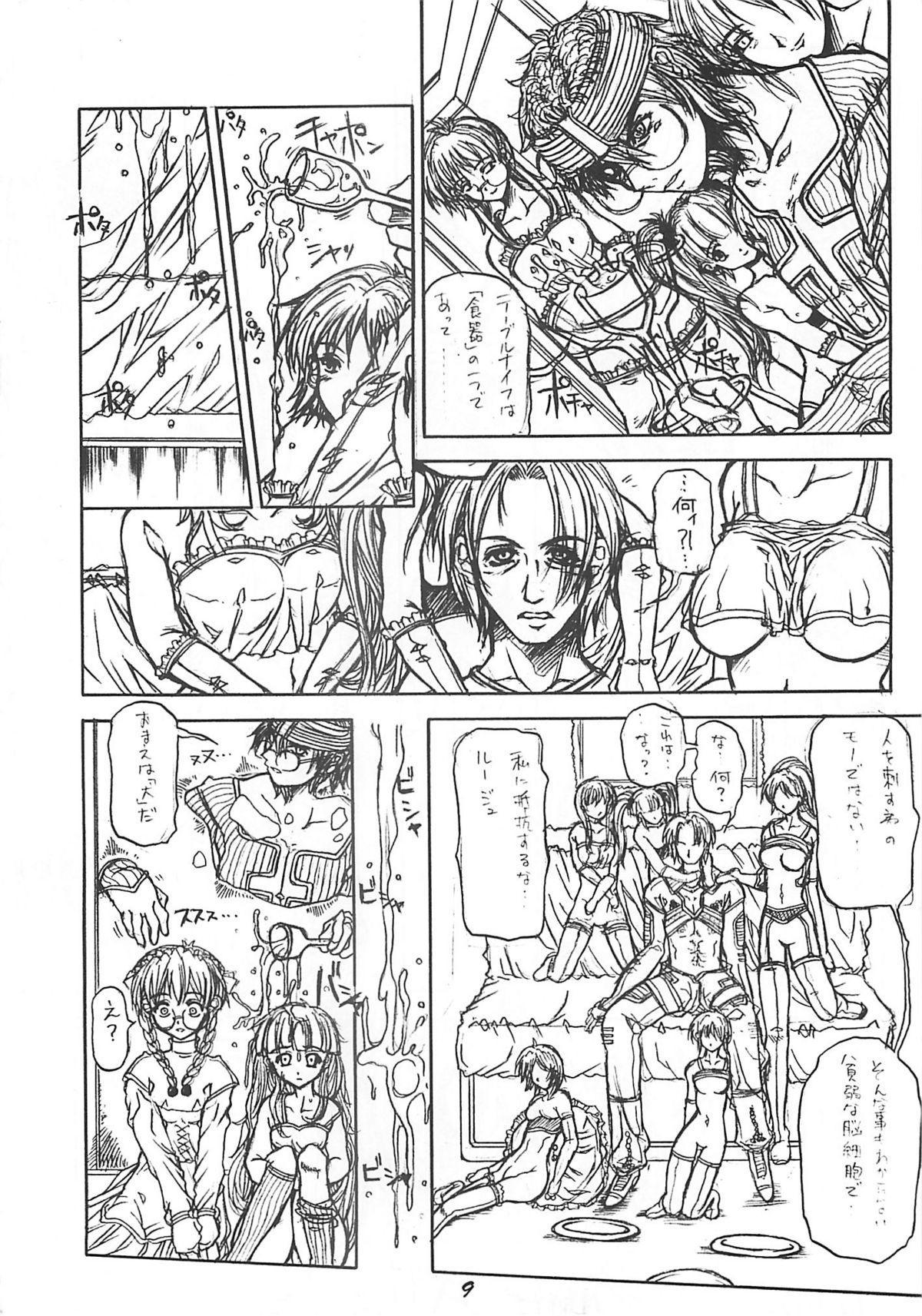 [Virgin Virus (Matsumi Jun)] Fukakutei Youso to Jinrui Kyuushi gaku no Mechanism ni kansuru Suitei Ronri (Kari) EPISODE MARY [5th Edition] 7