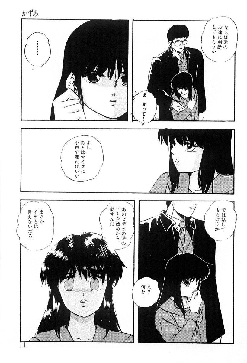 Tokai no Shikaku 9