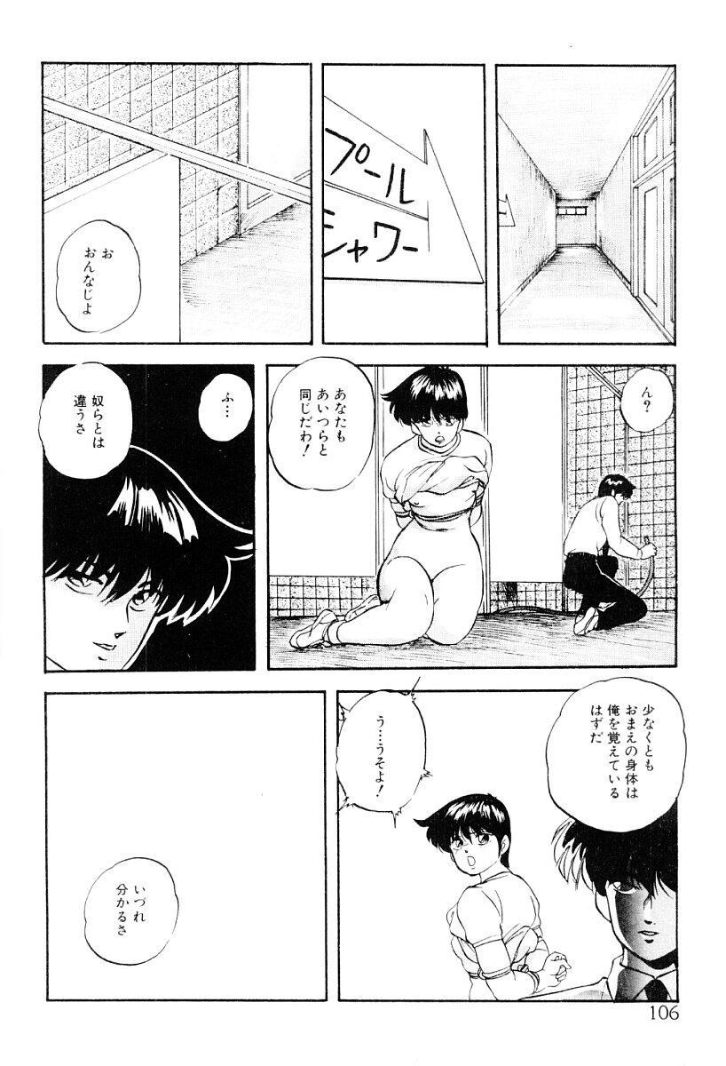 Tokai no Shikaku 104