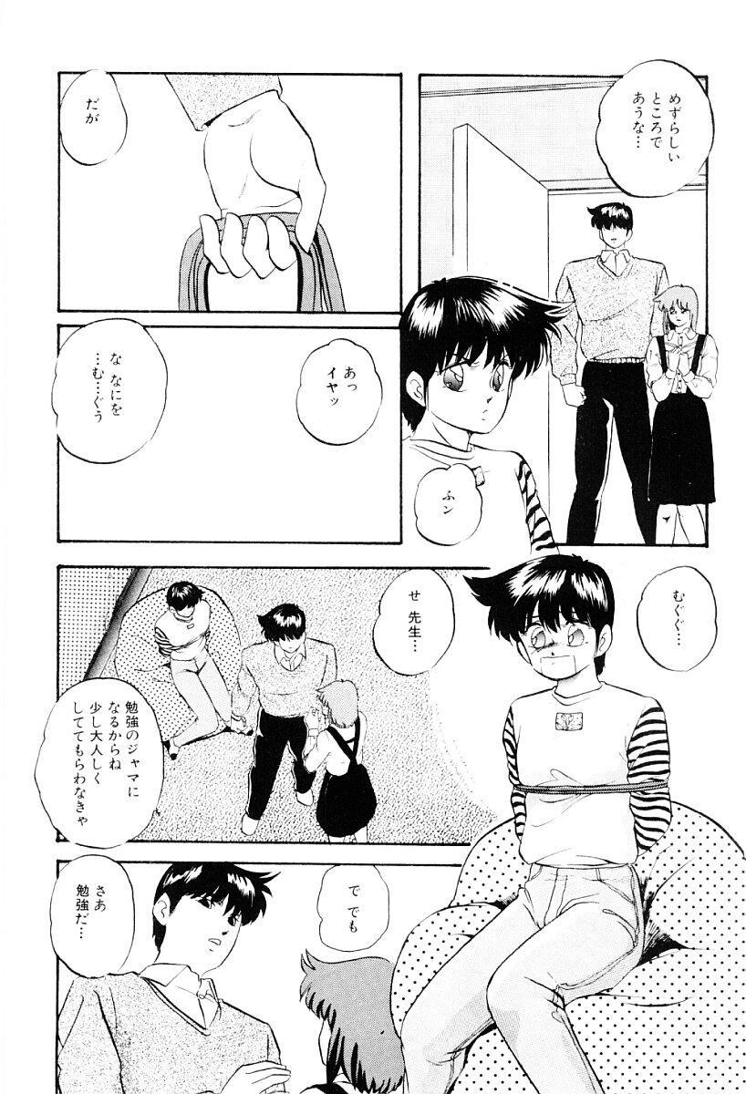 Tokai no Shikaku 108