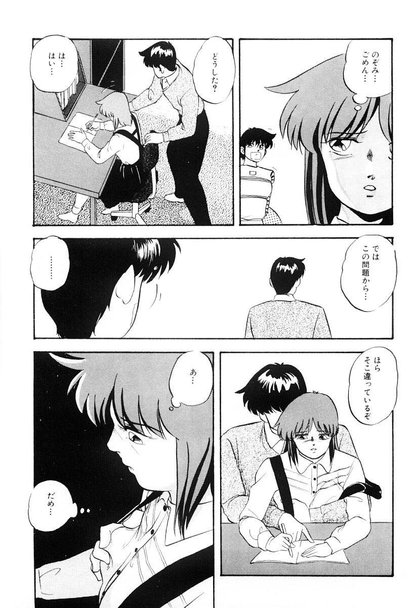 Tokai no Shikaku 109