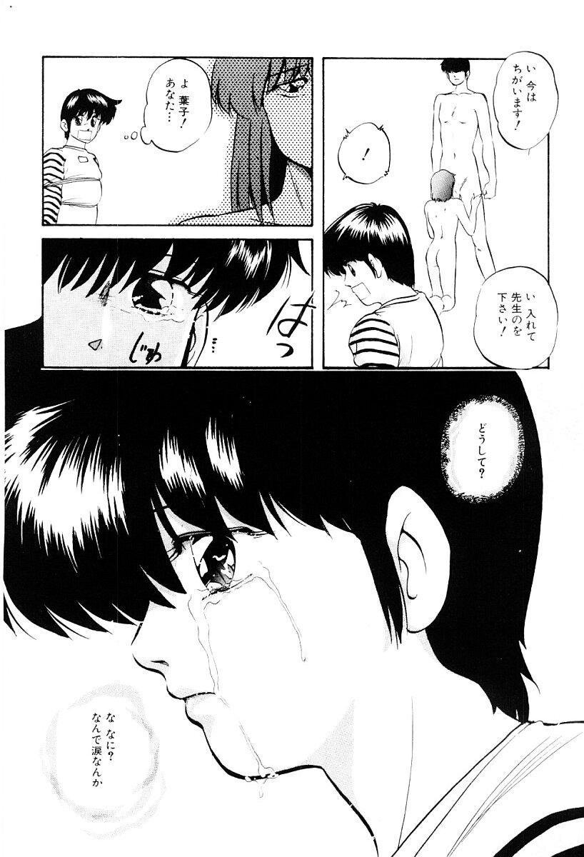 Tokai no Shikaku 114