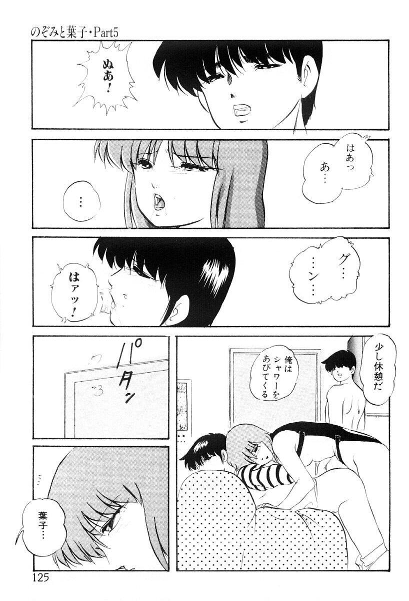 Tokai no Shikaku 123
