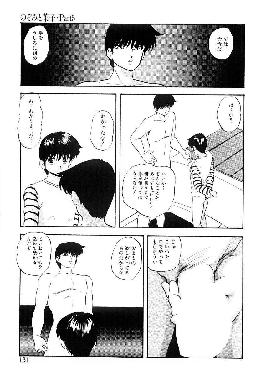 Tokai no Shikaku 129