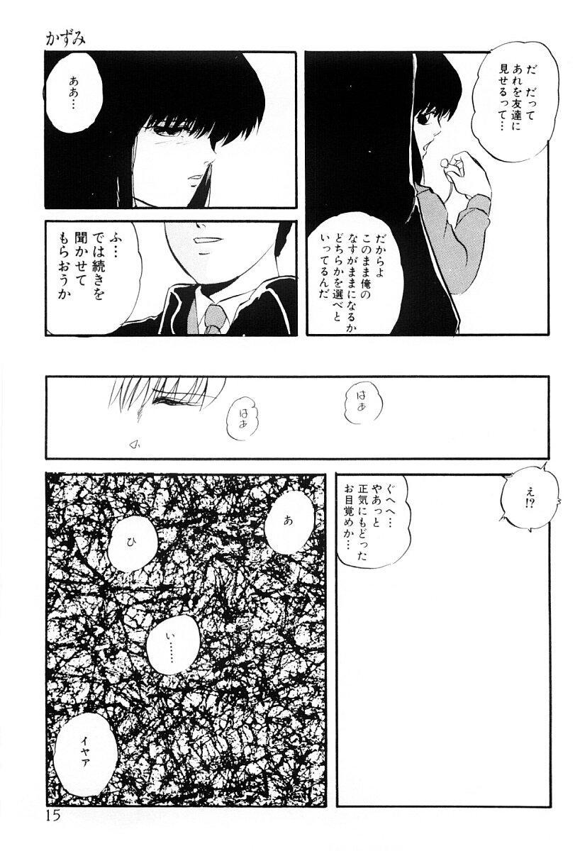 Tokai no Shikaku 13