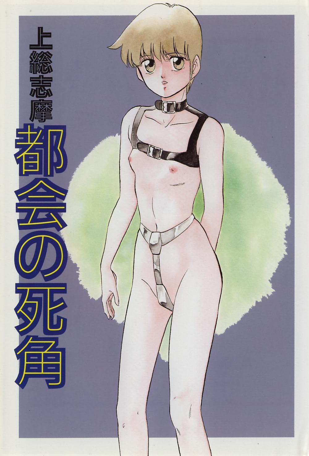 Tokai no Shikaku 1