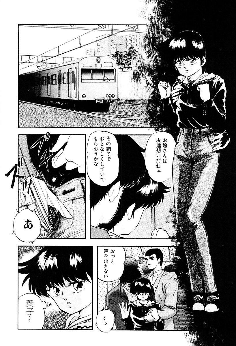 Tokai no Shikaku 28