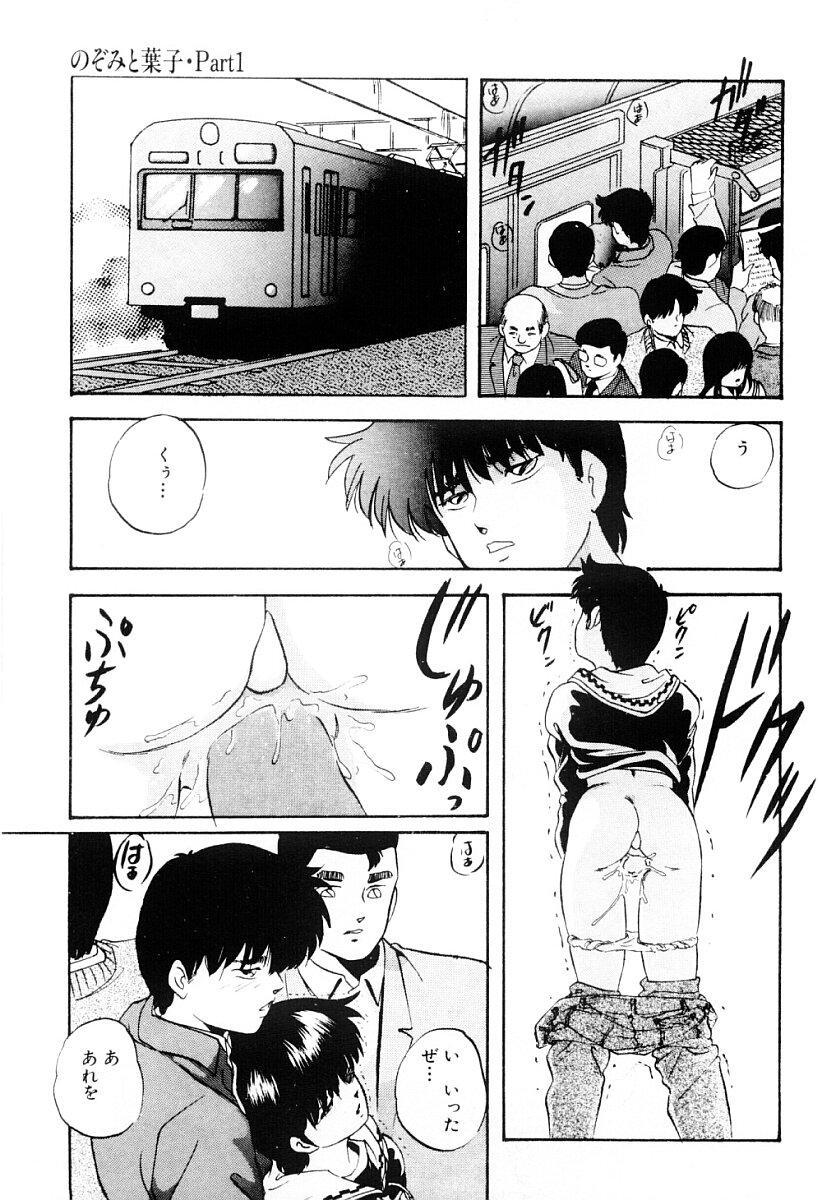 Tokai no Shikaku 37