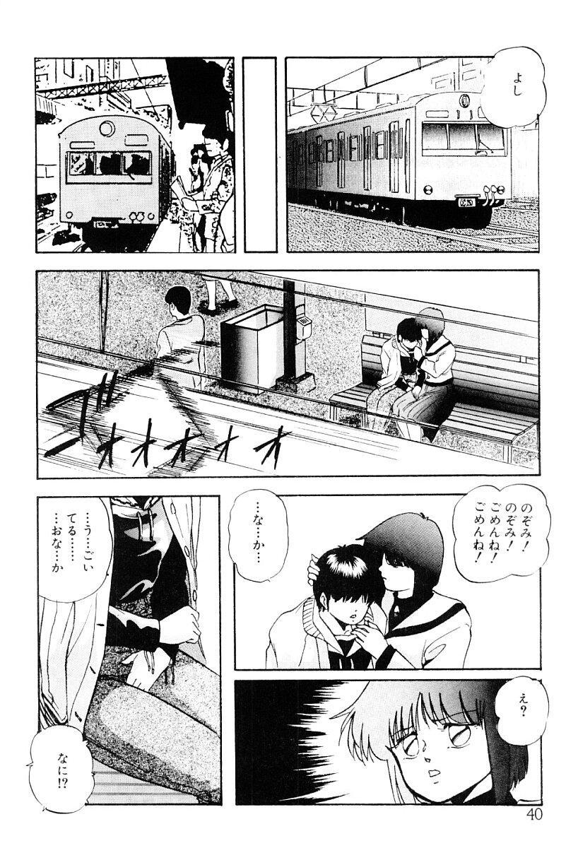 Tokai no Shikaku 38