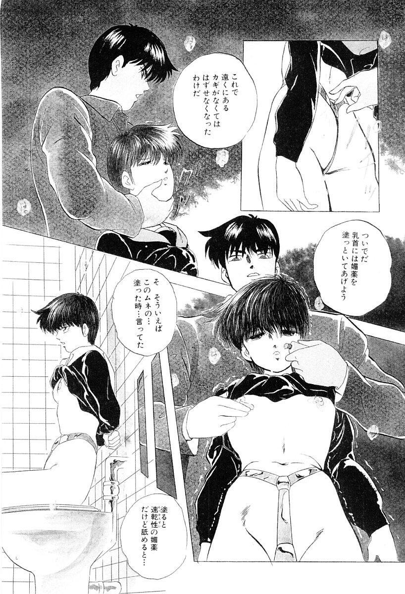 Tokai no Shikaku 54