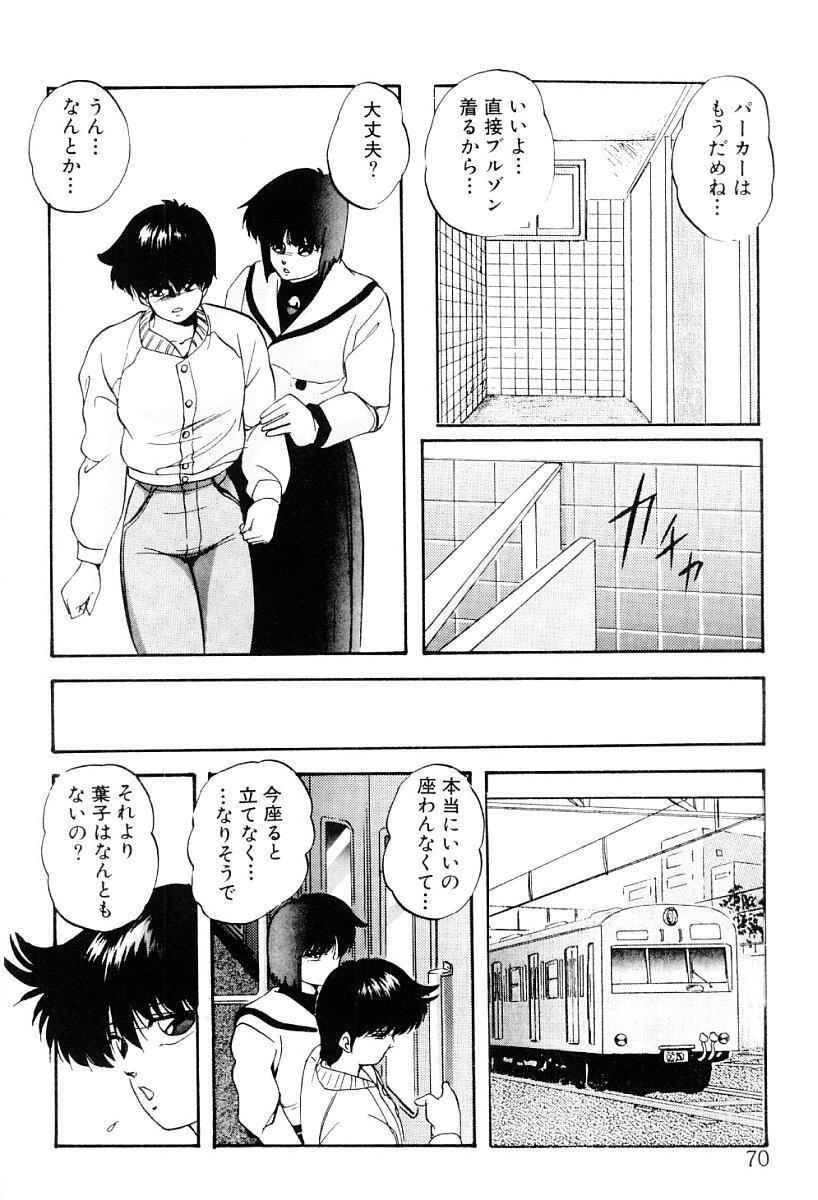 Tokai no Shikaku 68