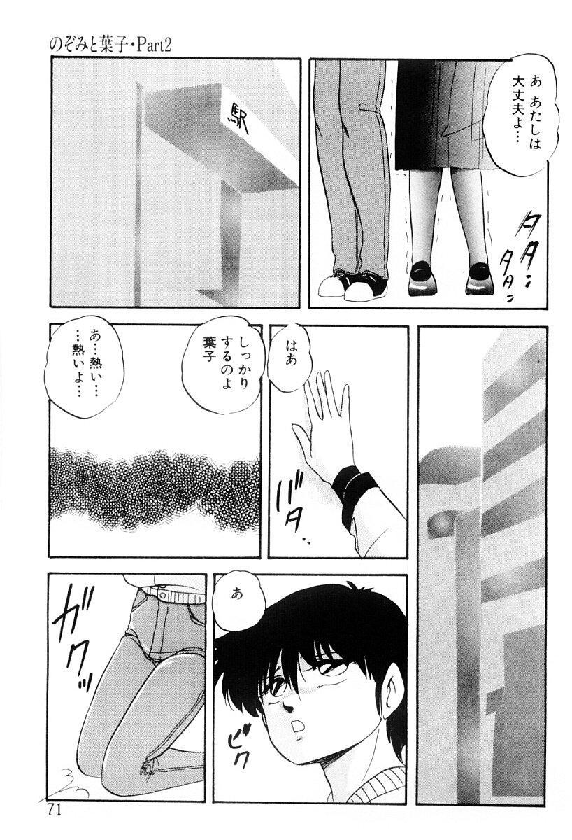 Tokai no Shikaku 69