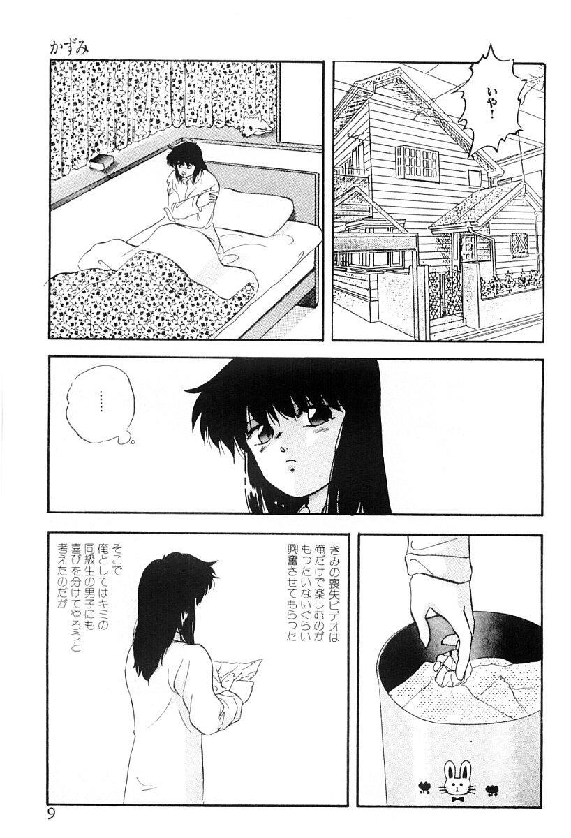 Tokai no Shikaku 7