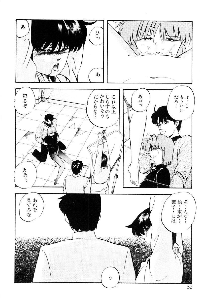 Tokai no Shikaku 80