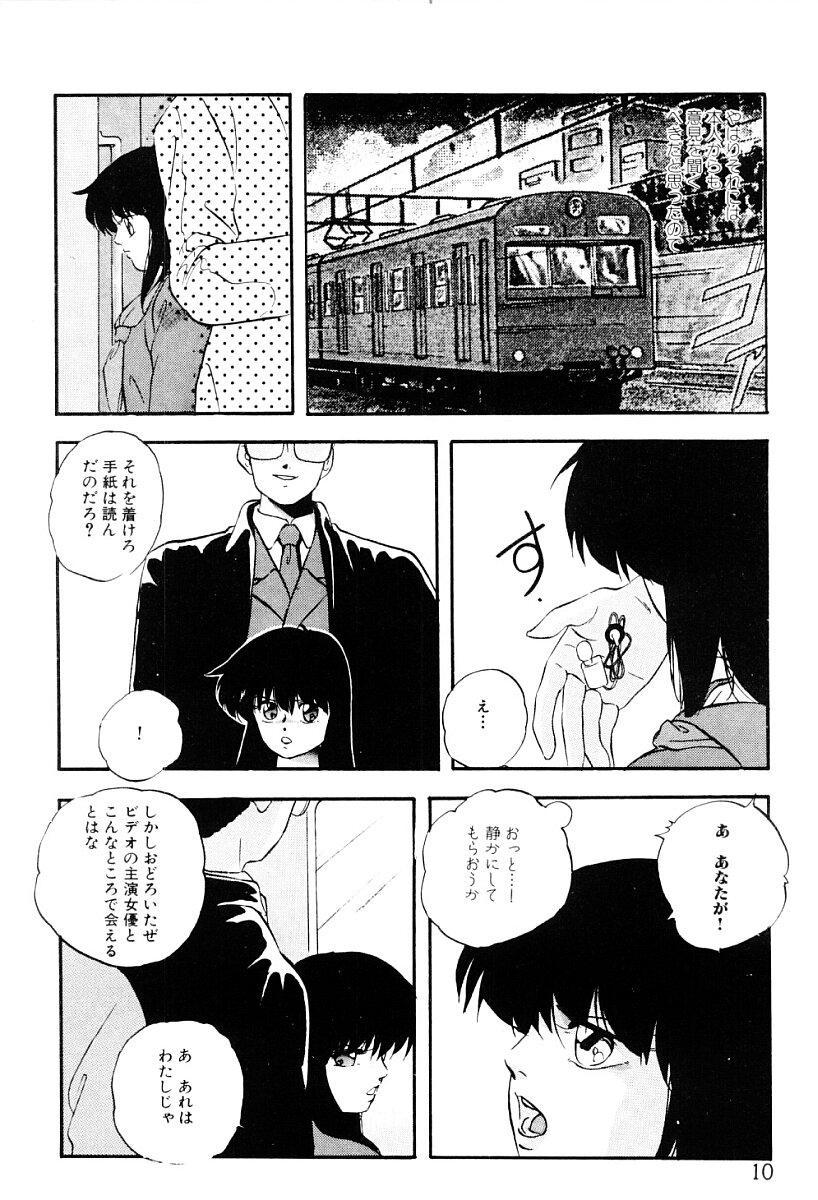 Tokai no Shikaku 8