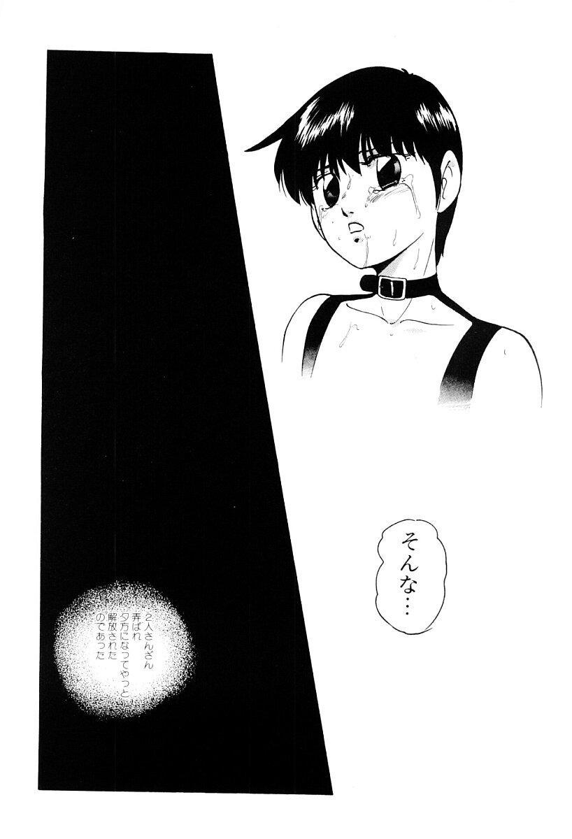 Tokai no Shikaku 92
