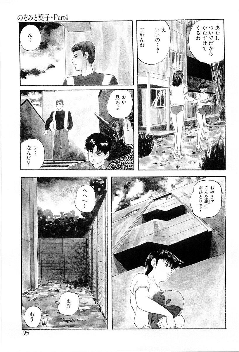 Tokai no Shikaku 93