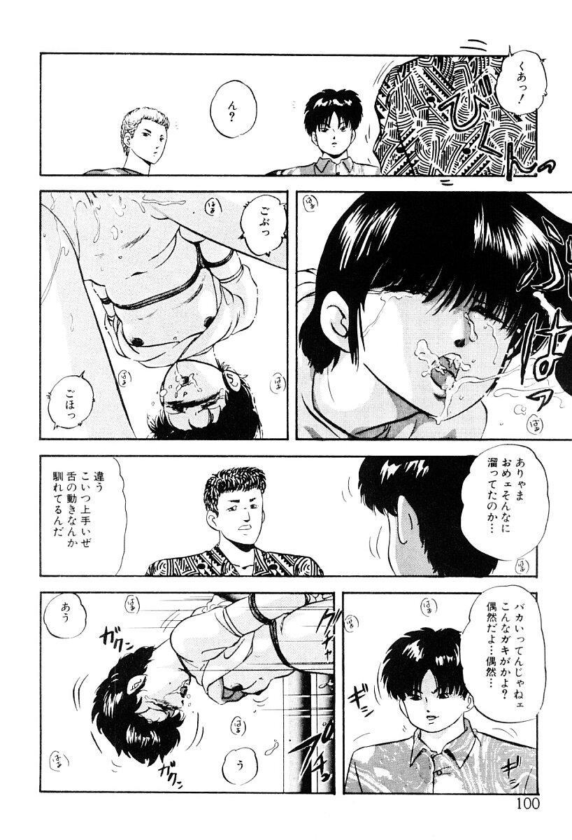 Tokai no Shikaku 98