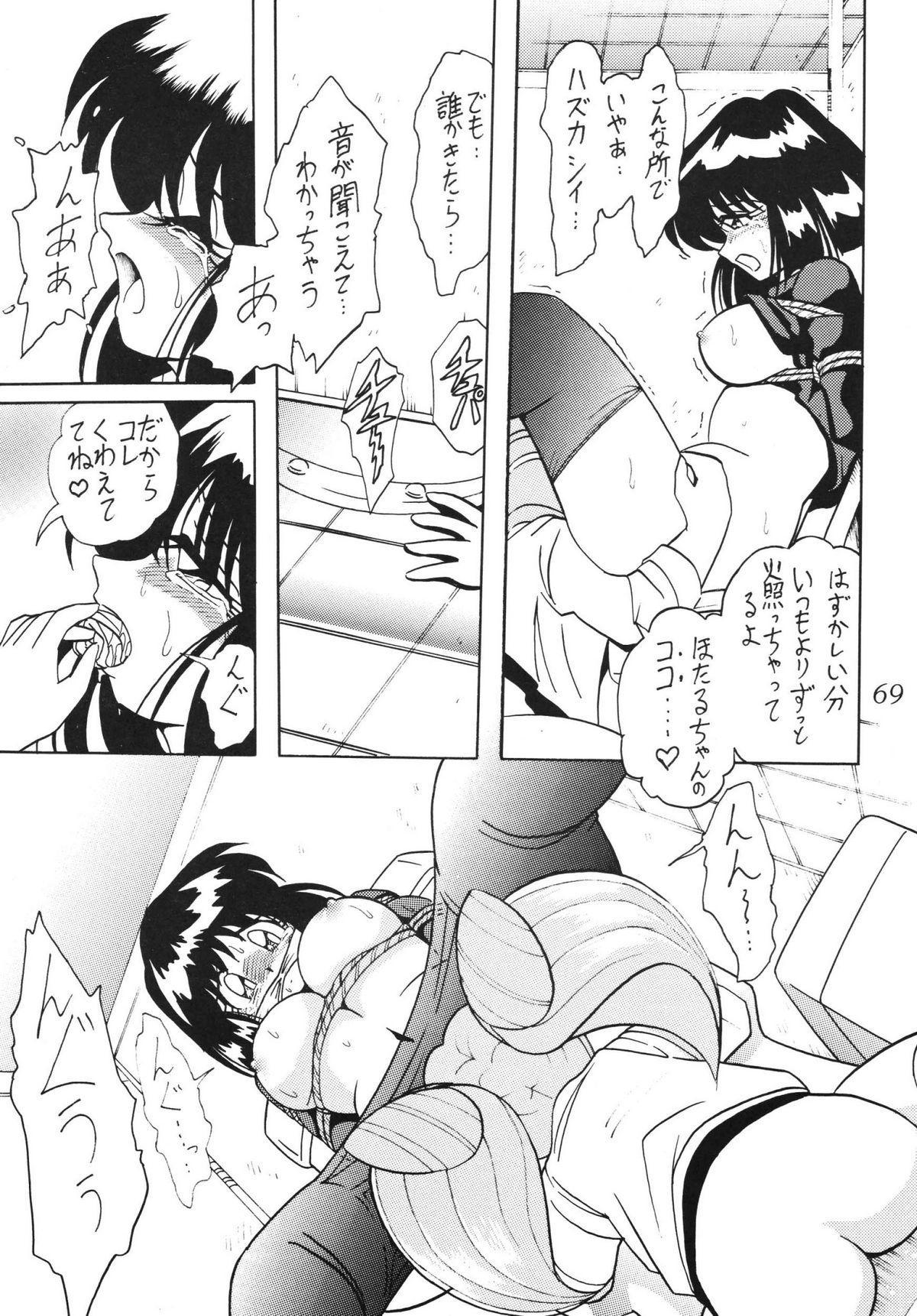 Silent Saturn SS vol. 5 68