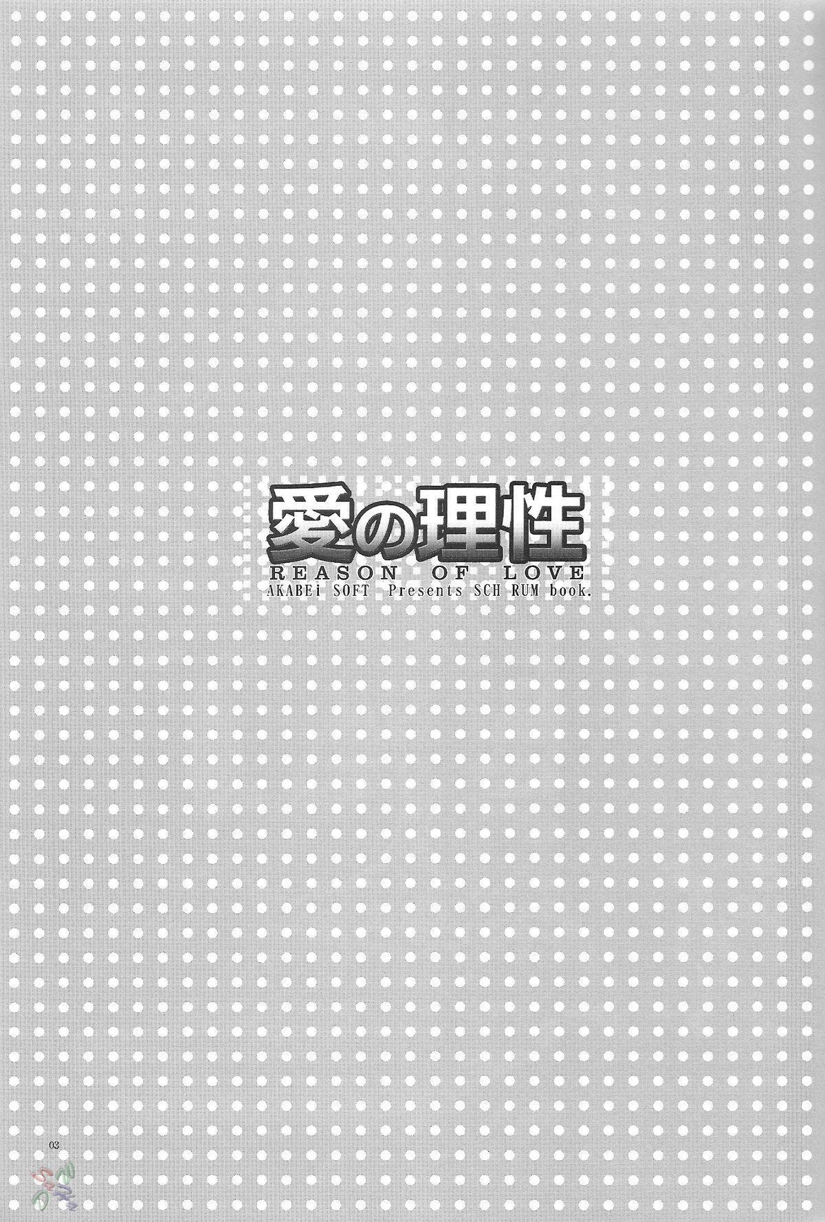 Ai no Risei - Reason of Love 1