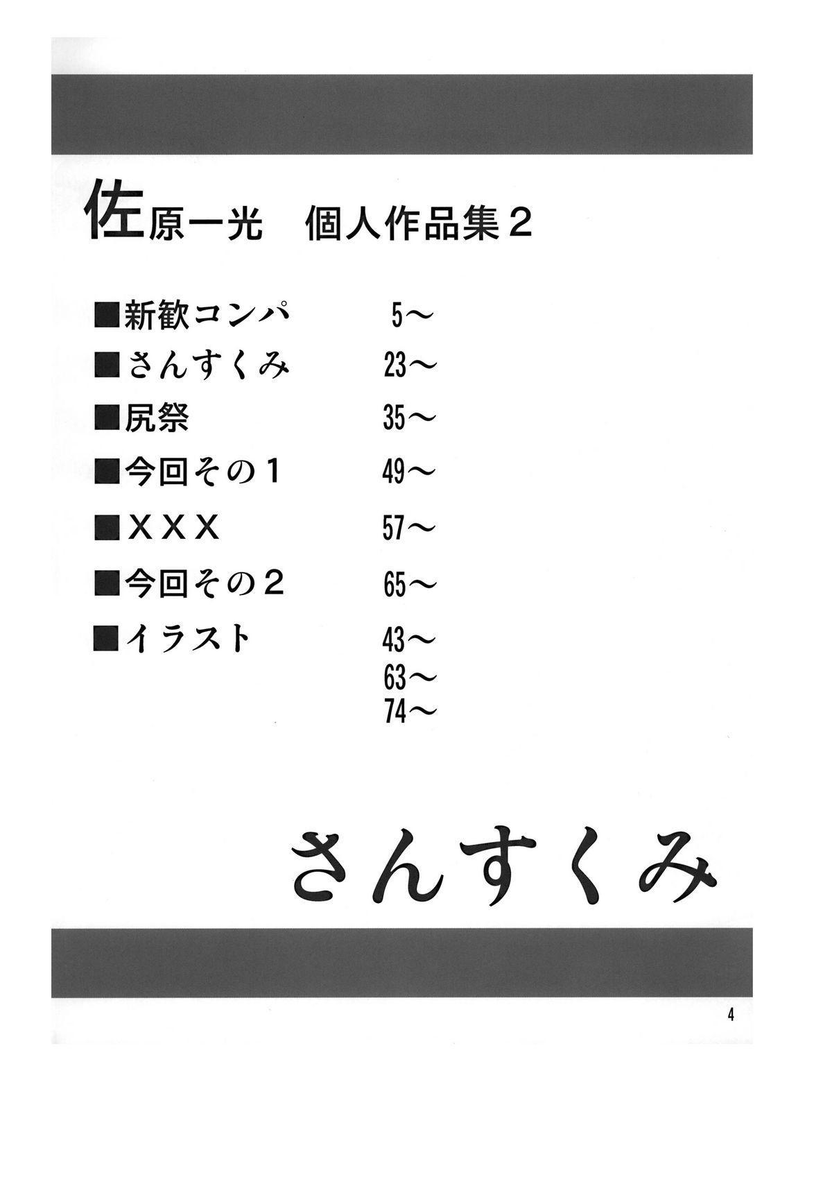 Sansukumi 3