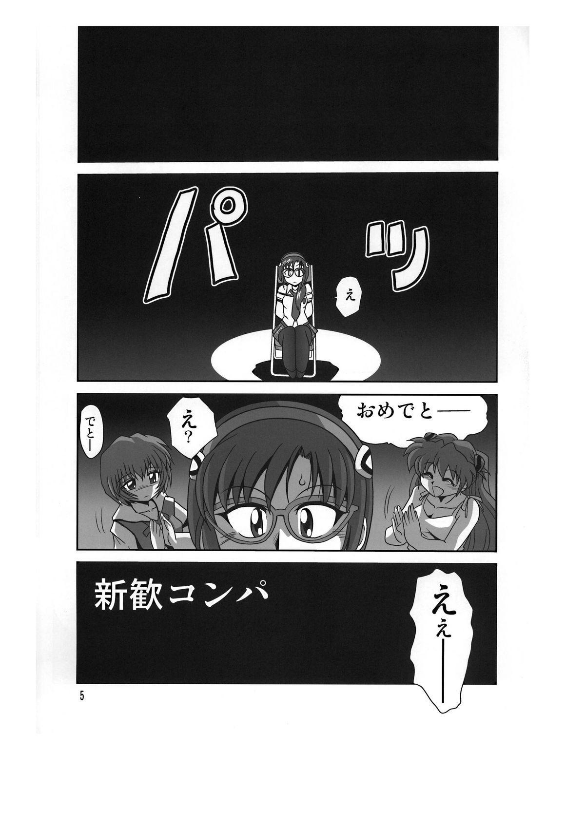 Sansukumi 4