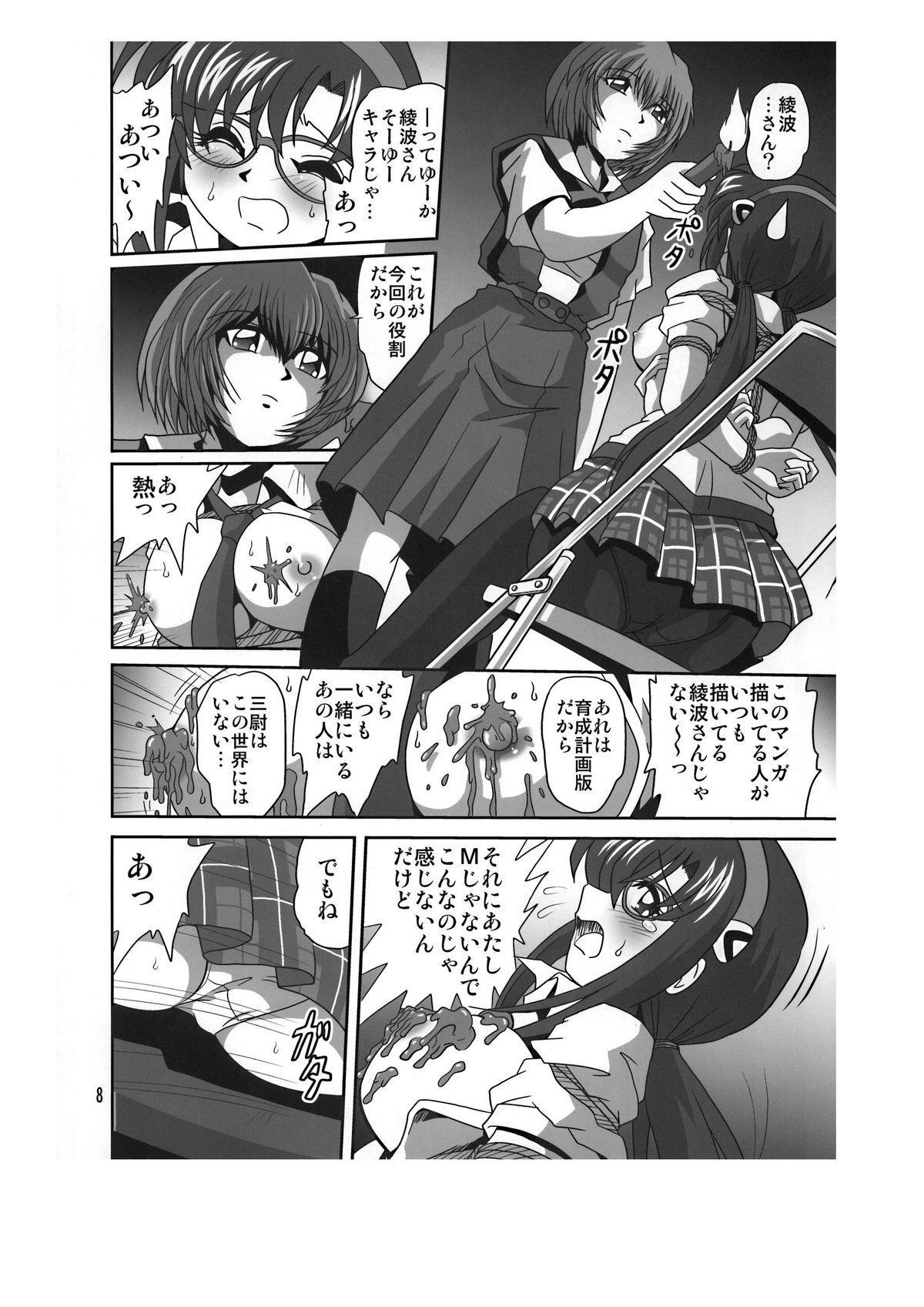 Sansukumi 7