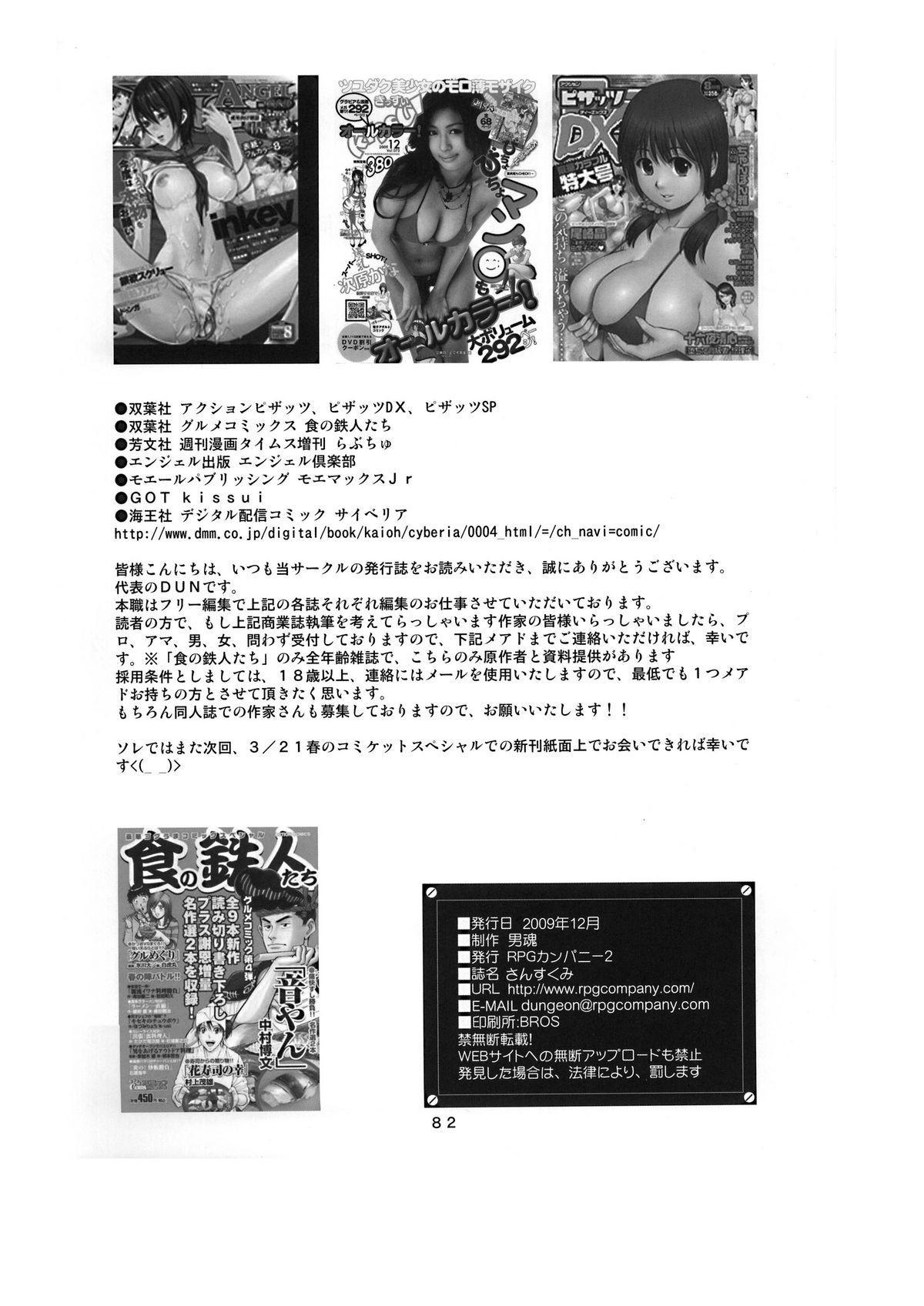 Sansukumi 81