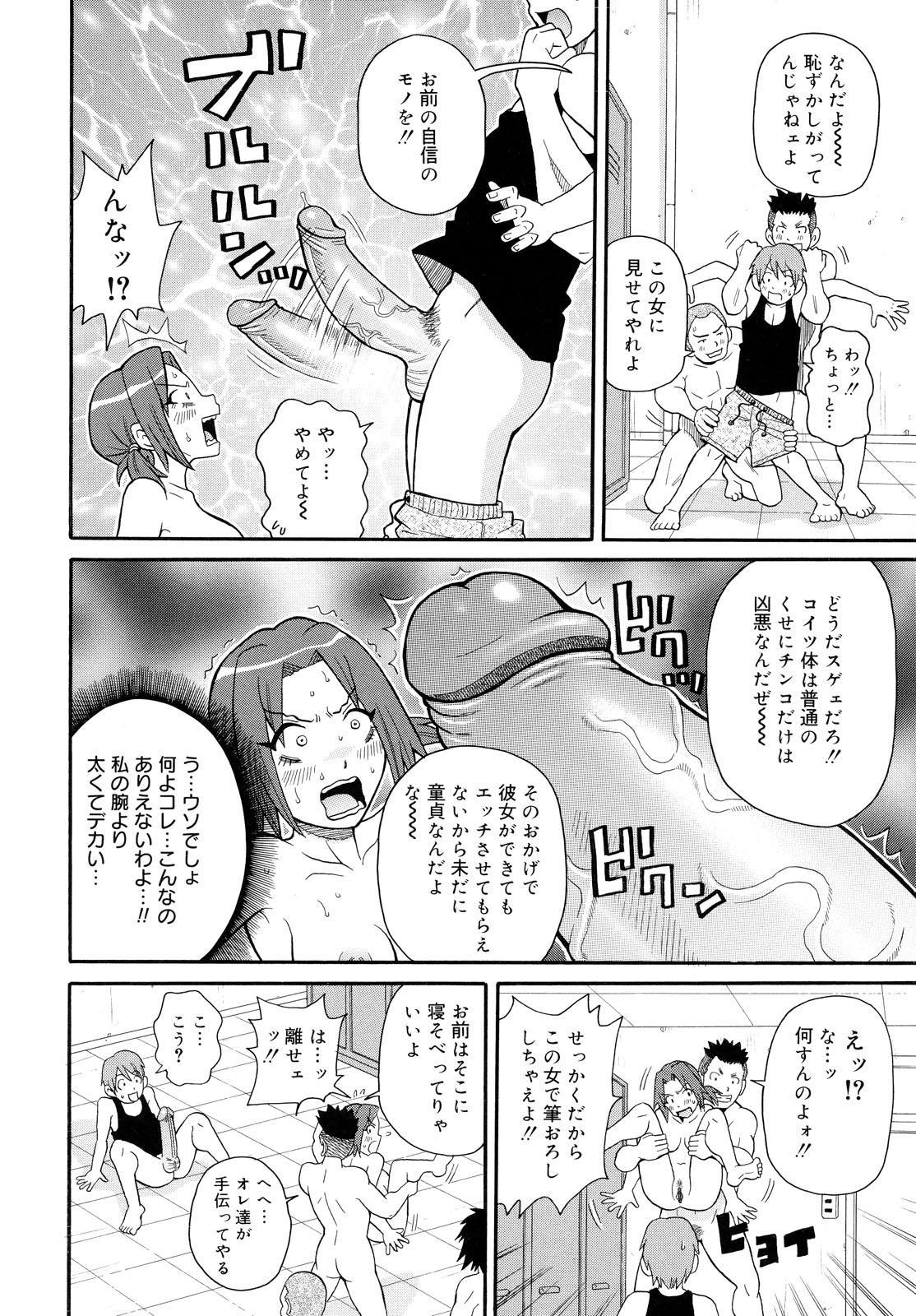 Todoroke!! Monzetsu Screamer 11