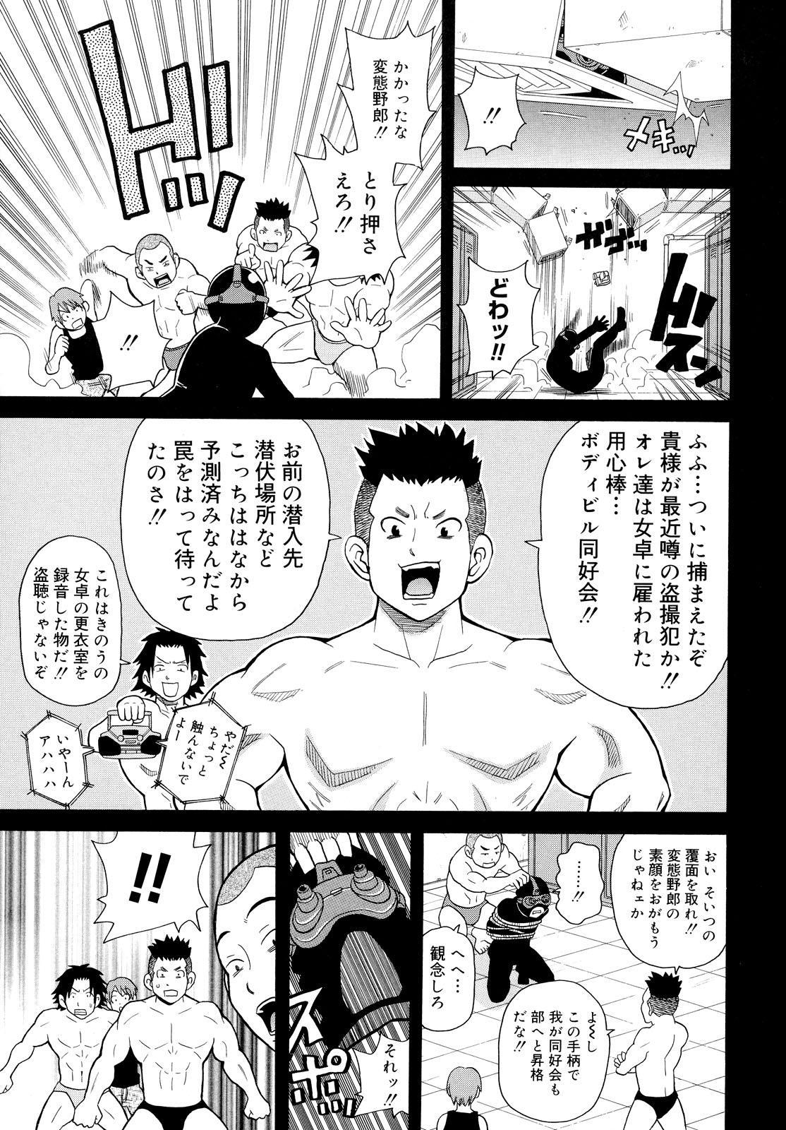 Todoroke!! Monzetsu Screamer 8
