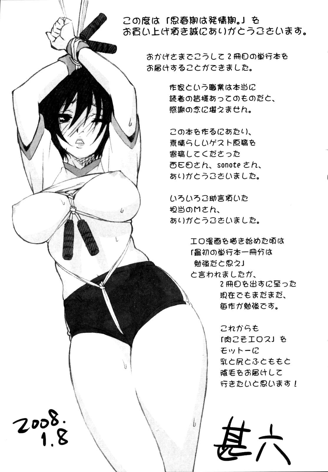 Shishunki wa Hatsujouki 190