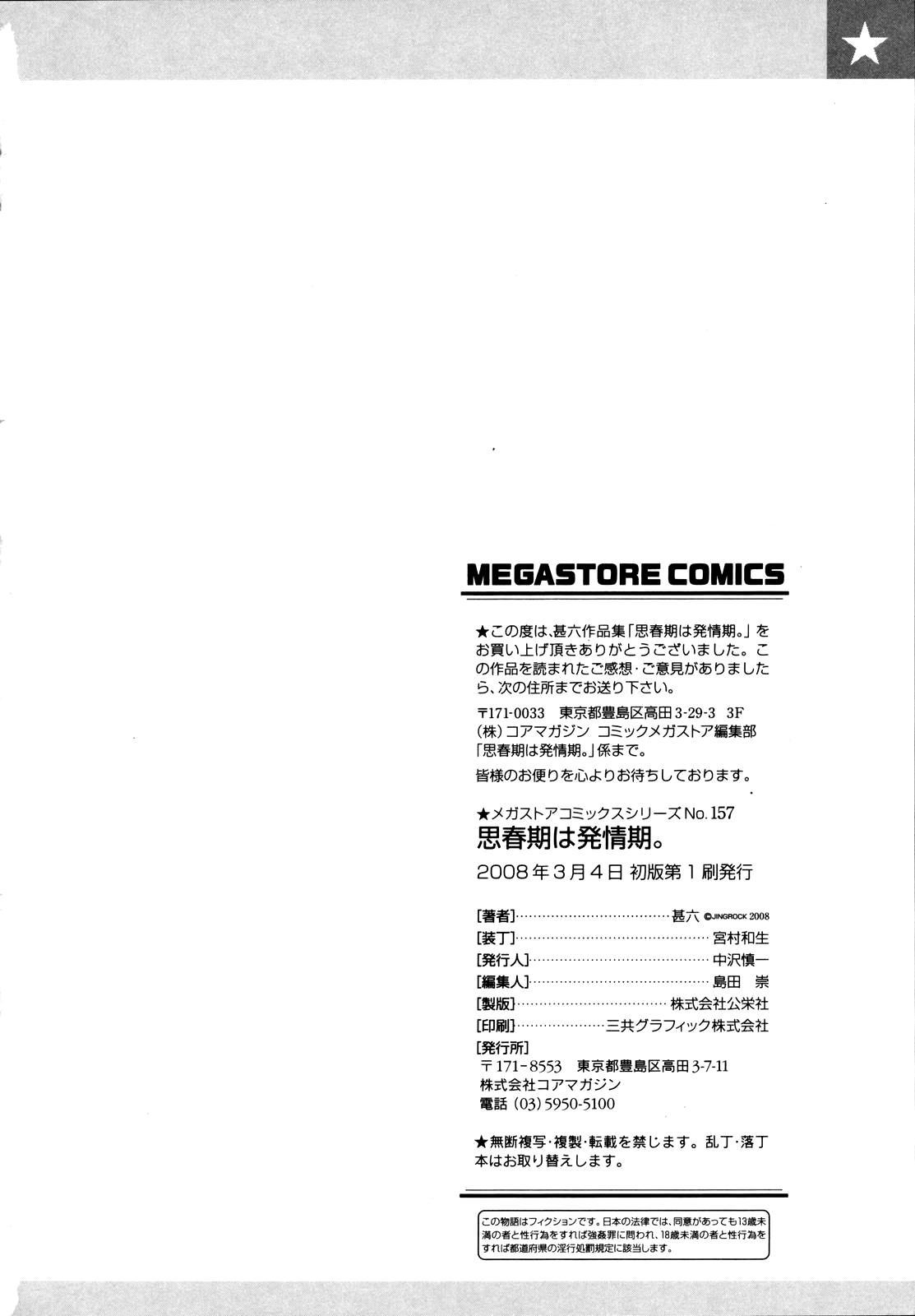 Shishunki wa Hatsujouki 195