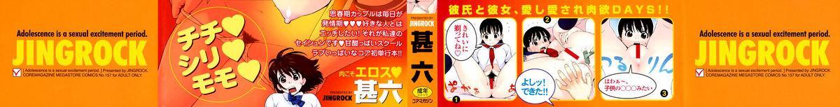 Shishunki wa Hatsujouki 2