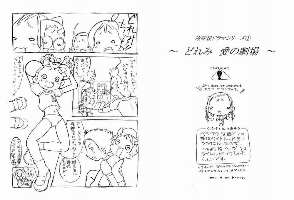Doremi to Kotake no Ichaicha Hon 1