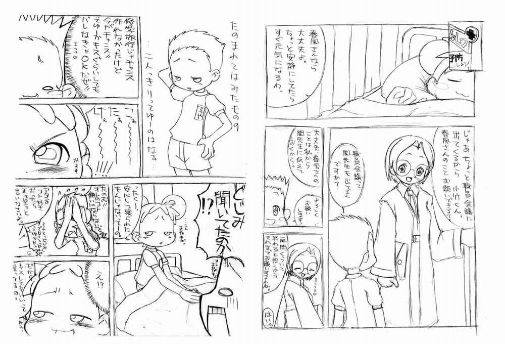 Doremi to Kotake no Ichaicha Hon 2