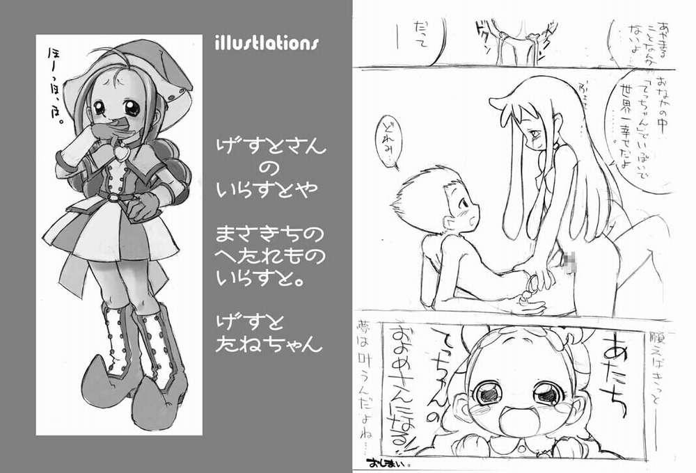 Doremi to Kotake no Ichaicha Hon 6