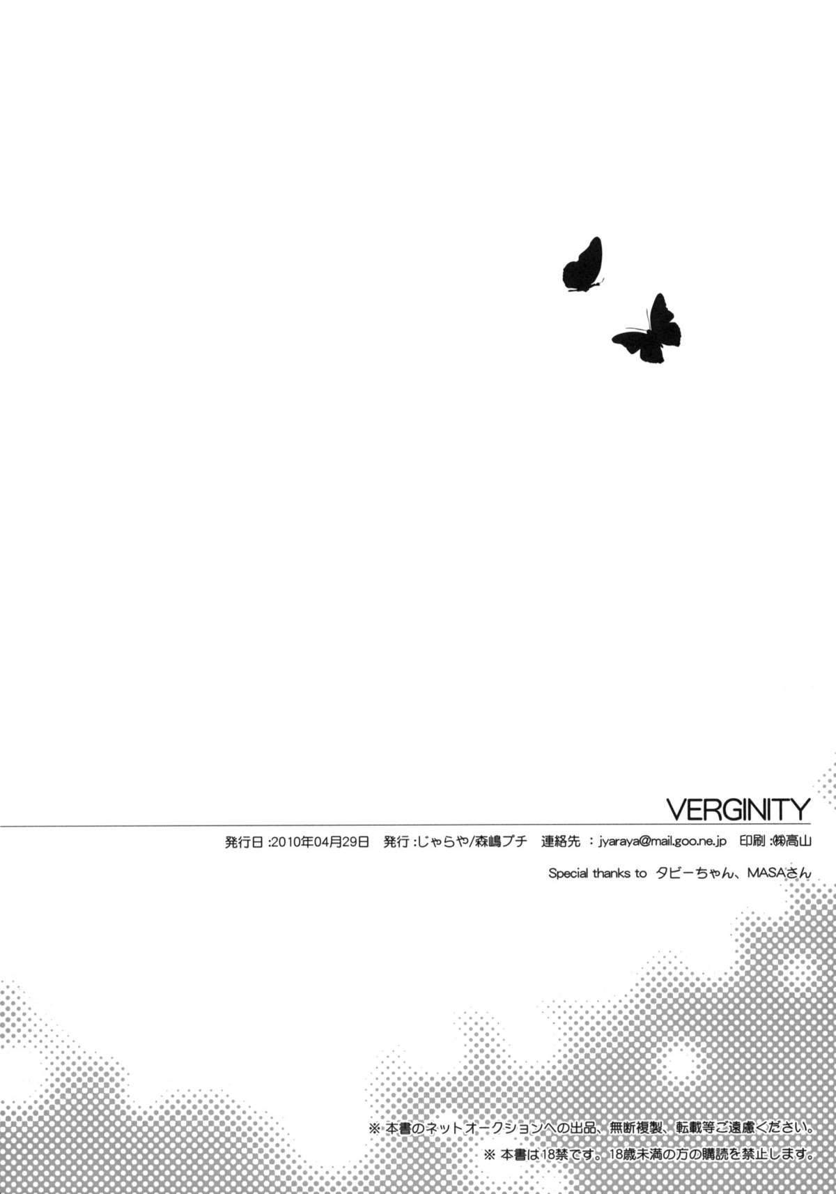 Virginity 19