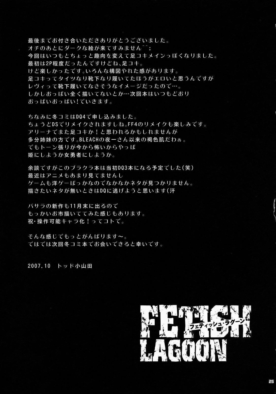 FETISH LAGOON 23