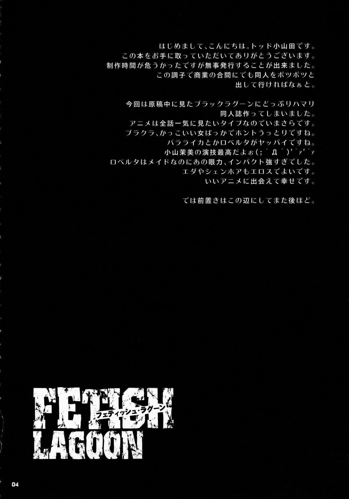 FETISH LAGOON 2